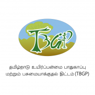Logo of Tamil Nadu Biodiversity Conservation and Greening Project
