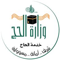 Logo of Saudi Arabia Ministry of Hajj