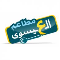 Logo of al 3essawy restaurant