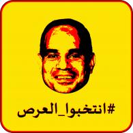 Logo of Intakhibo al-Ars (انتخبوا العرص)