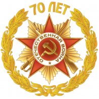 Logo of 70 Let Pobedy