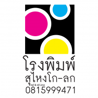 Logo of Sungai Golok Printing