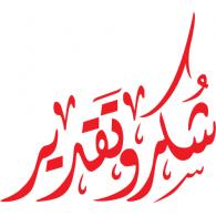 Logo of Sukar Takdir