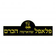 Logo of Falafel Hakerem