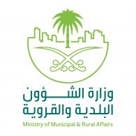 Logo of Ministry of municipal Saudi Arabia