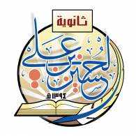 Logo of Alhosin Bin Ali High School