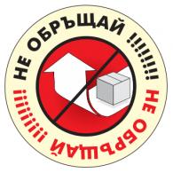 Logo of Ne obrashtai